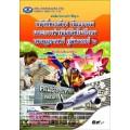 หนังสือเรียน หน้าที่พลเมือง วัฒนธรรม และการ ดำเนินชีวิตในสังคม เศรษฐศาสตร์ ภูมิศาสตร์ ป.2