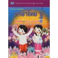 แบบฝึกหัดภาษาไทย ป.6 เล่ม 2