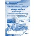 หนังสือเรียน แบบเรียน เสริมฝึกประสบการณ์ เศรษฐศาสตร์ ม.4-6
