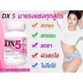 Dx 5 อาหารเสริมลดน้ำหนัก ลดหุ่น ลดไขมัน Dx 5
