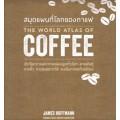 หนังสือ the world atlas of coffee ฉบับ ภาษาไทย หนังสือ แผนที่โลกของกาแฟ / สมุดแผนที่โลกของกาแฟ