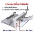 เครื่องตัดกระดาษรุ่น M-13(ขนาด A3)
