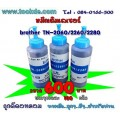 ชุดเติม brother TN-2060/2260/2280 3ขวด