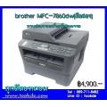 เครื่องถ่ายเอกสาร/พิมพ์ Brother MFC-7860dw(มือสอง)