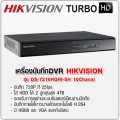 HIKVISION DVR TERBO HD  16 ช่อง รุ่น DS-7216HGHI-SH