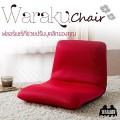 Waraku Chair A455 ฟลอร์แชร์นั่งสบาย ที่จะช่วยปรับบุคลิกของคุณ Floor chair