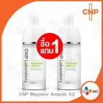 CNP Laboratory Mugener ampule 15ml. (เซรั่มลดเลือนรอยแดงมูจีเนอร์ แอมพูล) | BUY 1 GET 1 FREE