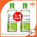 CNP Laboratory Aqua Refresh Cleansing Water 300ml. (ผลิตภัณฑ์เช็ดใบหน้าชนิดน้ำ) | BUY 1 GET 1 FREE