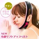 เข็มขัดหน้าเรียว มีแร่ช่วยกระตุ้น ให้รูปหน้า V-Shape จากญี่ปุ่น