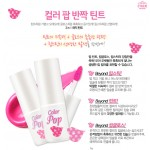 Etude House Bling In The sea Color Pop Shine    มีให้เลือก 2 เบอร์ 7,8