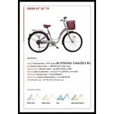 จักรยานซิตี้ไบค์ UMEKO 7 สปีด เฟรมเหล็ก พร้อมตะกร้าหน้า ล้อ 26 นิ้ว