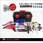 ชุดเครื่องมือซ่อมจักรยาน Bikehand YC-748 ชุดใหญ่ (Advanced Mechanic Tool Kit)