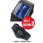 ซื้อ 1 แถม1 นาฬิกาข้อมือ CASIO รุ่น MQ-24/76/38 เรียบ เก๋ แบบมีสไตล์ แท้ พร้อมใบรับประกัน