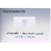 ฝา 1 ช่อง นีโอลาย  WEAG6801w พานาโซนิค Panasonic