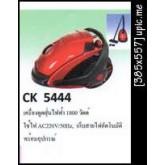 เครื่องดูดฝุ่น VACUUM  CK5444