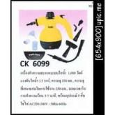 เครื่องทำความสะอาดระบบไอน้ำ CK6099