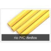 ท่อเหลือง 1 1/2นิ้ว ยาวเส้นละ 4เมตร ยี่ห้อUPVC Call086-9000-942