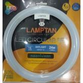 หลอดแอลอีดี LED วงแหวน 24 วัตต์ รับประกัน2 ปี แลมตัน