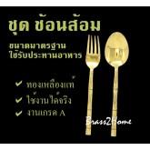 ชุดช้อนส้อม ทองเหลือง ใช้ทานอาหาร (2 คู่)