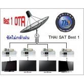 ชุดจานดาวเทียม THAISAT 5 ฟุต (ชิ้นเดียว) + C1 + BEST 1 BISS (OTA)