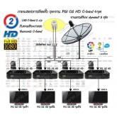 ชุดจานดาวเทียม PSI 1.5 SW (ชิ้นเดียว)+ X4+ O2 HD