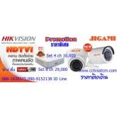 ติดตั้ง จำหน่าย กล้องวงจรปิด hikvision jigami HDTVI DS-2CD1202-I3  เชียงใหม่ ลำพูน