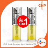 CNP Laboratory Anti-Blemish Spot Solution 3.5ml. (ครีมแต้มสิวควบคุมความมัน)   BUY 1 GET 1 FREE