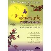 อำนาจแห่งเจตนารมณ์ THE POWER OF INTENTION(Dr.Wayne W.Dyer)