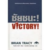 ชัยชนะ! VICTORY! (BRIAN TRACY)