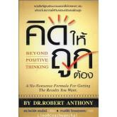 BEYOND POSITIVE THINKING คิดให้ถูกต้อง (DR.ROBERT ANTHONY)