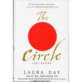 The Circle เดอะ เซอร์เคิล (LAURA DAY)