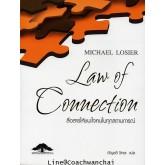 Law of Connection สื่อสารชนะใจคนในทุกสถานการณ์(MICHAEL LOSIER)