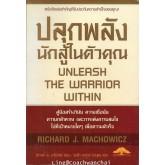 UNLEASH THE WARRIOR WITHIN ปลุกพลังนักสู้ในตัวคุณ(RICHARD J. MACHOWICZ)