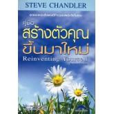 Reinventing Yourself คู่มือสร้างตัวคุณขึ้นมาใหม่ (Steve Chandler)