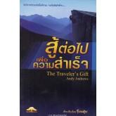 The Traveler\'s Gift สู้ต่อไปเพื่อความสำเร็จ (Andy Andrews)