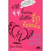 How to Ruin Your Love Life ทำสิ! 44 ขั้นตอนเพื่อชีวิตรักที่ย่อยยับ (Ben Stein)
