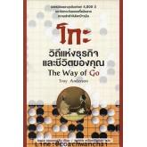 The Way of Go โกะ วิถีแห่งธุรกิจและชีวิตของคุณ (Troy Anderson)