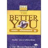 THE BETTER YOU เดอะ เบ็ตเตอร์ ยู (วันชัย ประชาเรืองวิทย์)