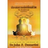 ประสบการณ์เปลี่ยนชีวิต The Breakthrough Experience(Dr.John F. Demartini)