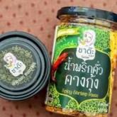 น้ำพริกคั่วคางกุ้ง [Spicy Shrimp Paste]  100 กรัม (by ซาด๊ะ  Sadah)