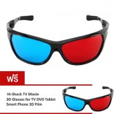 Red Blue Glasses for 3D Video Youtube TV Movie DVD แว่นสามมิติ 3D แดงน้ำเงิน (ซื้อ 1 แถม 1)