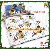 ชุดเครื่องนอน ผ้าปูที่นอนโตโต้ลายการ์ตูน เบ็นเท็น Ben10-BT03