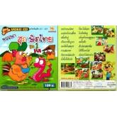 วีซีดี สุภาษิตไทย ชุด 1 สำหรับสอยสุภาษิตไทยให้สำหรับเด็กอย่างสนุกสนาน