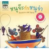 ชุดนิทานเสริมทักษะภาษาไทย หนูจ๊ะกับหนูจ๋า +สติ๊กเกอร์(สระอะและสระอา)