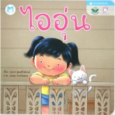 ชุด 10 ปี หนังสือดีเพื่อเด็ก ไออุ่น