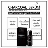 Charcoal Serum เซรั่มสูตรพิเศษสำหรับล้างสารเคมีที่ตกค้างอยู่บนเส้นผม