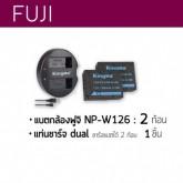 แบตกล้องฟูจิ NP-W126 : 2 ก้อน + แท่นชาร์จ dual : 1 ชิ้น