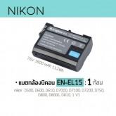 แบตกล้องนิคอน EN-EL15 : 1 ก้อน