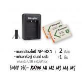 Kingma แบตกล้องโซนี่   NP-BX1 จำนวน 2 ก้อน แท่นชาร์จคู่ dual usb 1 ชิ้น  Sony DSC - RX100 M1 M2 M3 M