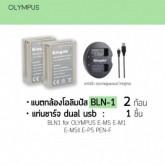 แบตกล้องโอลิมปัส BLN-1 : 2 ก้อน +แท่นชาร์จ dual usb : 1 ชิ้น